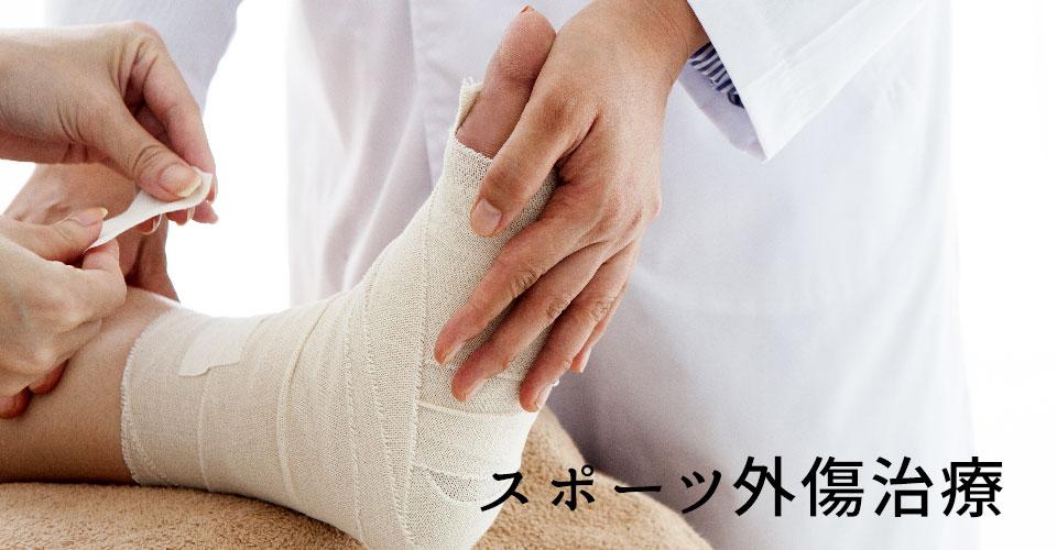 ズポーツ外傷治療